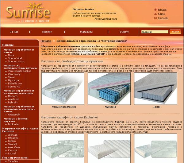матраци sunrise Примерни проекти матраци sunrise